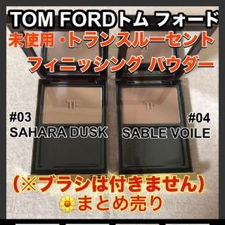 トムフォード(TOM FORD)の! 【 まとめ売り 】トム フォード トランスルーセント フィニシング パウダー(フェイスパウダー)