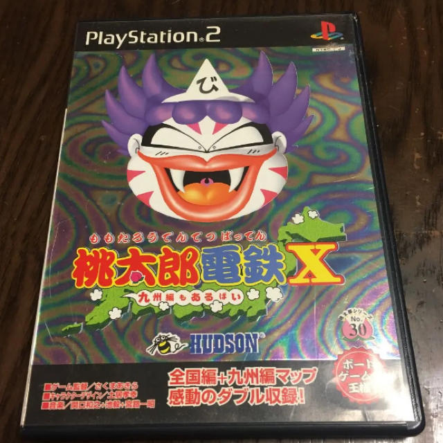 PlayStation2(プレイステーション2)の桃太郎電鉄 Ⅹ(ばってん)九州編もあるはい  プレイステーション2 エンタメ/ホビーのテレビゲーム(家庭用ゲームソフト)の商品写真