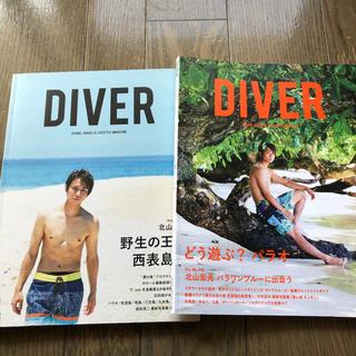 Kis-My-Ft2 - DIVER 北山宏光君表紙
