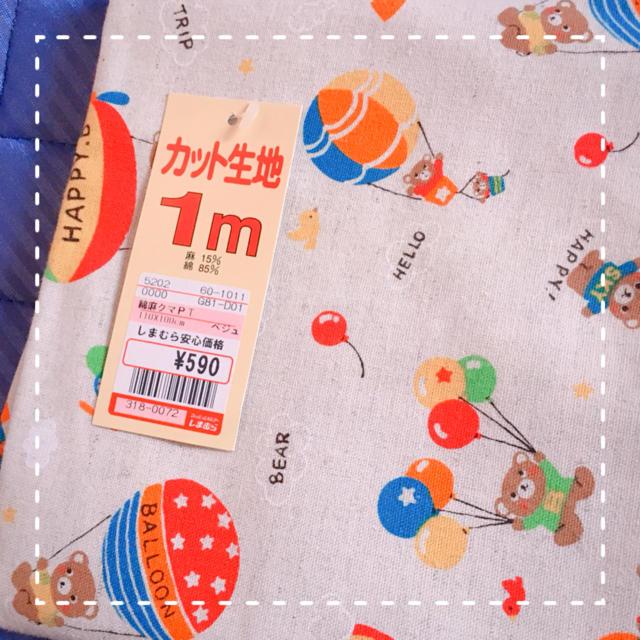 しまむら(シマムラ)の【カット生地】しまむら購入♡綿麻クマプリント【1mカット】 ハンドメイドの素材/材料(生地/糸)の商品写真