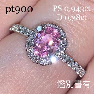 タサキ(TASAKI)のpt900 非加熱 ピンクサファイア ダイヤモンドリング 鑑定有り 磨き済み(リング(指輪))