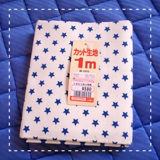 しまむら - 【カット生地】しまむら購入♡綿100%星柄布【1mカット】