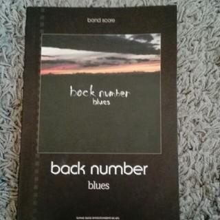 バックナンバー(BACK NUMBER)のback number楽譜バントスコアブック(ミュージシャン)