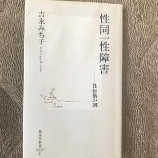 シュウエイシャ(集英社)の性同一性障害 性転換の朝 吉永みち子(健康/医学)