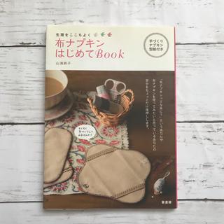 布ナプキンはじめてBook 生理をここちよく 手づくりナプキン型紙付き」山浦麻子(住まい/暮らし/子育て)