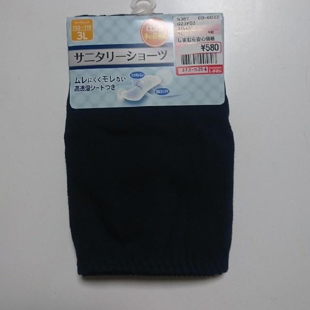 しまむら(シマムラ)の大きいサイズ サニタリーショーツ 3L レディースの下着/アンダーウェア(ショーツ)の商品写真