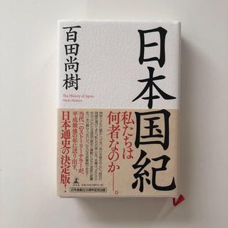 ゲントウシャ(幻冬舎)の日本国紀 百田尚樹(ノンフィクション/教養)