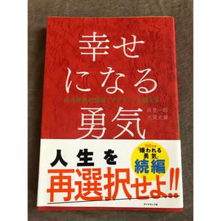 ダイヤモンドシャ(ダイヤモンド社)の塩漬けゆゆ様専用(ノンフィクション/教養)