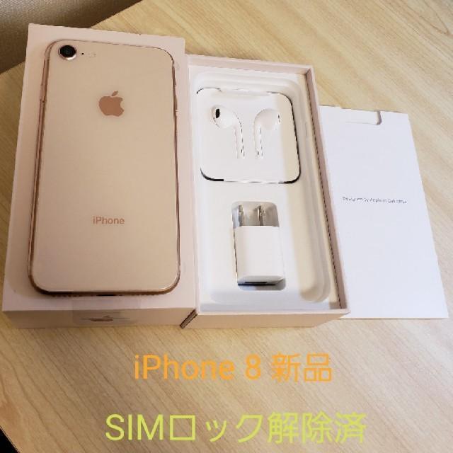 iPhone(アイフォーン)のiPhone 8 64GB ゴールド 新品 SIMロック解除済み スマホ/家電/カメラのスマートフォン/携帯電話(スマートフォン本体)の商品写真