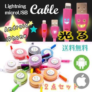 アイフォーン(iPhone)のニコちゃん LEDレインボーに光るiPhone USB ケース 充電ケーブルm(バッテリー/充電器)