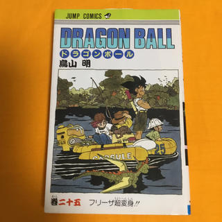 ドラゴンボール(ドラゴンボール)のドラゴンボール 鳥山明 25巻(少年漫画)
