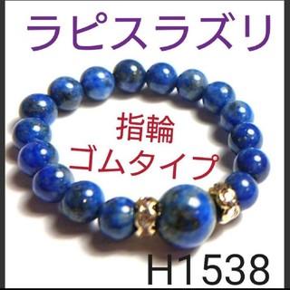 H1538【天然石】ラピスラズリ 指輪 ゴムタイプ 20~23号(リング(指輪))