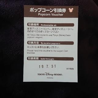 Disney - 東京ディズニーリゾート ポップコーン引き換え券