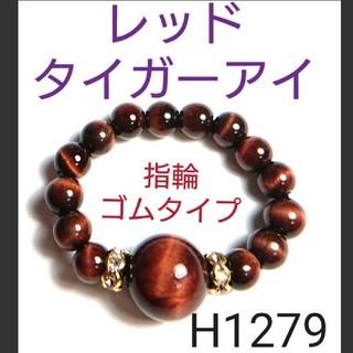 H1279【天然石】レッド タイガーアイ 指輪 ゴムタイプ 10~14号(リング(指輪))