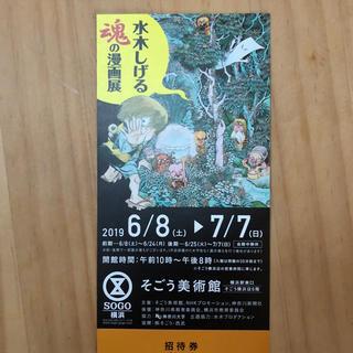 水木しげる 魂の漫画展 招待券 2枚
