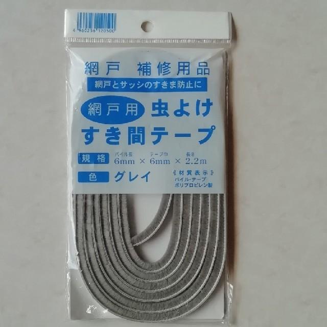 網戸 隙間 テープ