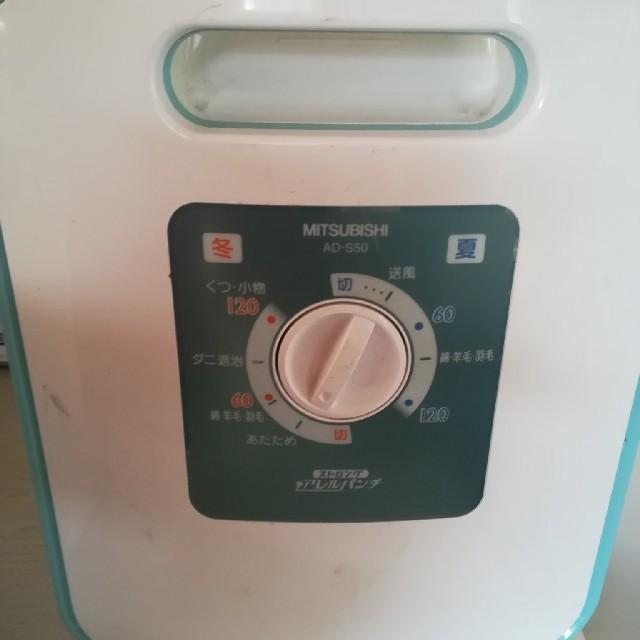 三菱(ミツビシ)の三菱布団乾燥機 スマホ/家電/カメラの生活家電(衣類乾燥機)の商品写真