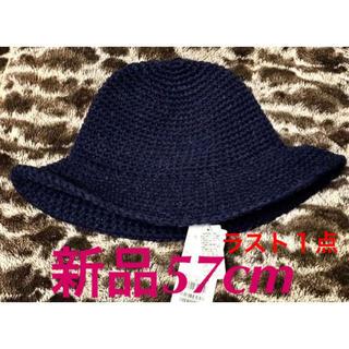 コムサイズム(COMME CA ISM)の【新品】コムサイズム 57cm 畳めるハット ラスト1点 紺色 定価¥4320(ハット)