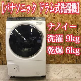 Panasonic - 地域限定送料無料!パナソニック ドラム式洗濯機 洗濯9kg 乾燥6kg