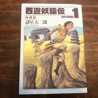 講談社 - 西遊妖猿伝 西域篇 1