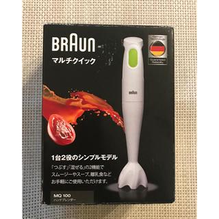 BRAUN - 【新品】ブラウン ハンドブレンダー MQ100