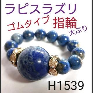 H1539【天然石】ラピスラズリ 大ぶり 指輪 ゴムタイプ 18~21号 (リング(指輪))