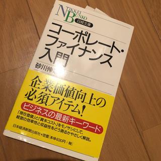 コーポレート・ファイナンス入門(ビジネス/経済)