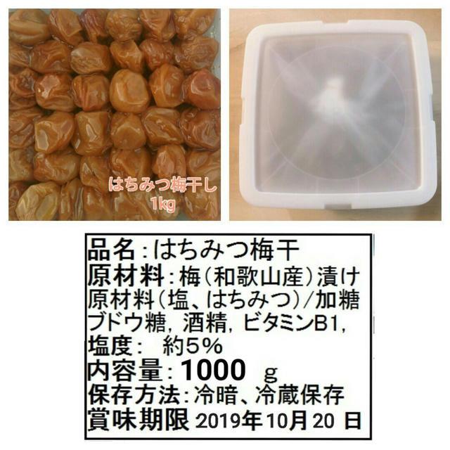 【訳あり】はちみつ梅干し1kg 紀州南高梅 食品/飲料/酒の食品(その他)の商品写真