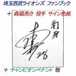 【埼玉西武ライオンズ】森脇亮介投手サイン色紙・ファンブック・ペナント他