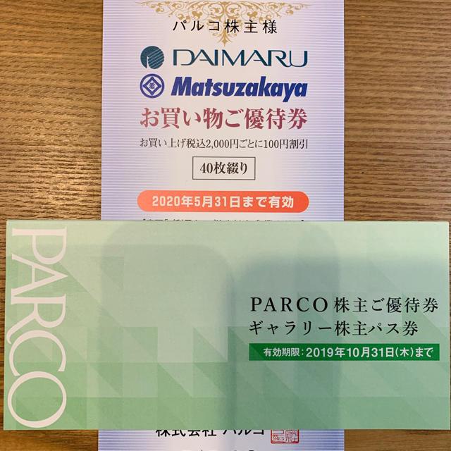 パルコ 株主優待券 チケットの優待券/割引券(ショッピング)の商品写真