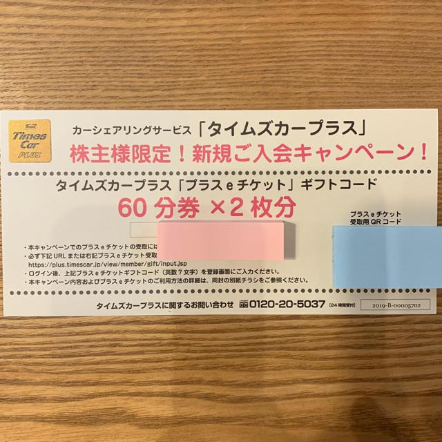 タイムズカープラス チケットの優待券/割引券(その他)の商品写真