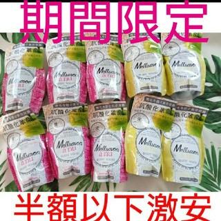 メルサボン(Mellsavon)の✡️メルサボン生ボディウォッシュ10袋(ボディソープ/石鹸)