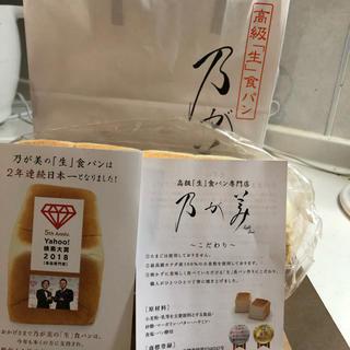 乃が美 高級 生 食パン レギュラーサイズ1本 5月22日 即時発送!