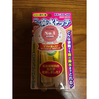 ニシマツヤ(西松屋)の鼻吸い器 新生児から使えます。 専用ページ(鼻水とり)