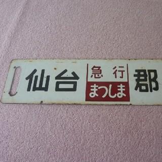 【送料無料】東北本線「急行まつしま」 ホーロー製行先表示板(サボ)