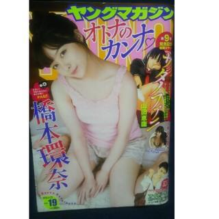 コウダンシャ(講談社)の週刊ヤングマガジン 19(その他)