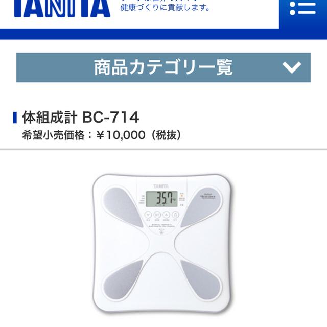 TANITA(タニタ)のタニタ 体組成計 BC-714-WH スマホ/家電/カメラの生活家電(体重計)の商品写真