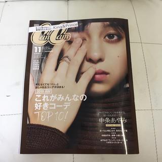ショウガクカン(小学館)のCanCam11月号 中条あやみさん特集(漫画雑誌)