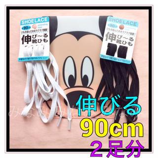 靴ひも 伸びる ゴム【 90cm 白 黒】 2足分セット☆子供用にも 靴紐(スニーカー)