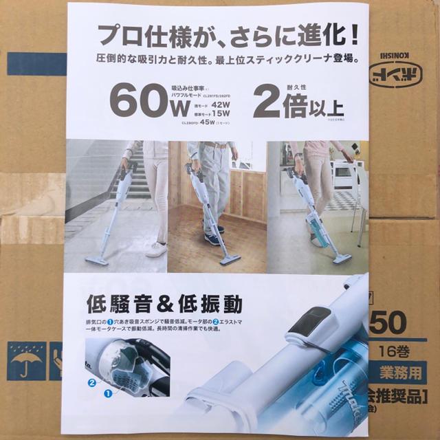 Makita(マキタ)の【新型発売‼︎】マキタ 18V充電式クリーナー CL281FDZW 本体のみ スマホ/家電/カメラの生活家電(掃除機)の商品写真