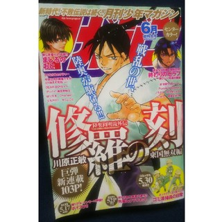 コウダンシャ(講談社)の月刊少年マガジン 6月 超特大号(その他)
