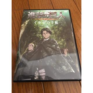 コウダンシャ(講談社)のイルゼの手帳 DVD 進撃の巨人 (アニメ)