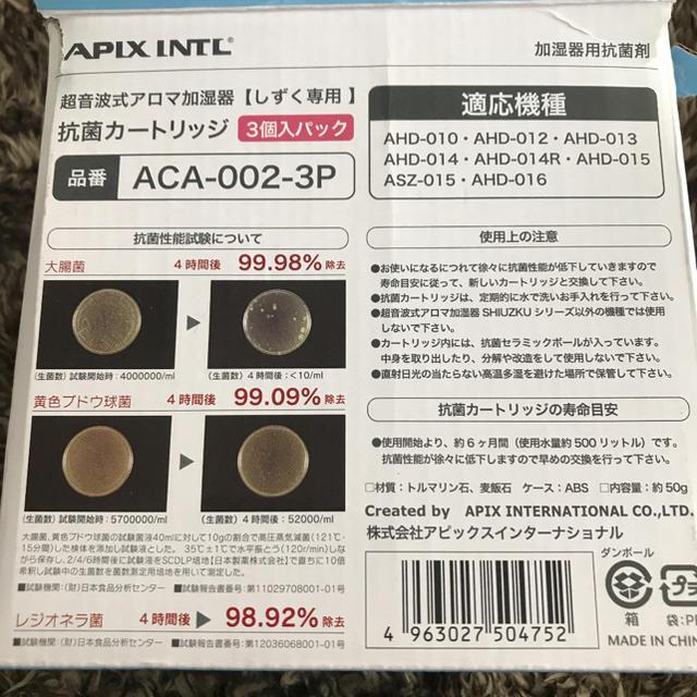 アピックス加湿器(しずく専用)抗菌カートリッジ スマホ/家電/カメラの生活家電(加湿器/除湿機)の商品写真
