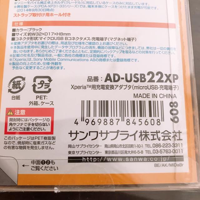 xperia 充電変換アダプタ 新品未使用 スマホ/家電/カメラの生活家電(変圧器/アダプター)の商品写真