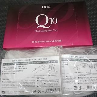 ディーエイチシー(DHC)のDHC カラートリートメント用手袋(白髪染め)