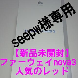 アンドロイド(ANDROID)のHUAWAI nova 3 (スマートフォン本体)