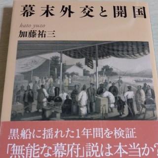 コウダンシャ(講談社)の幕末外交と開国 加藤祐三(人文/社会)