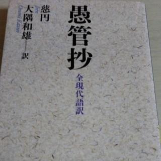 コウダンシャ(講談社)の愚管抄 慈円 大隅和雄訳(人文/社会)