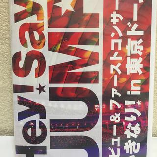 Hey! Say! JUMP - Hey!Say!JUMP/デビュー&ファーストコンサート いきなり!in 東京…