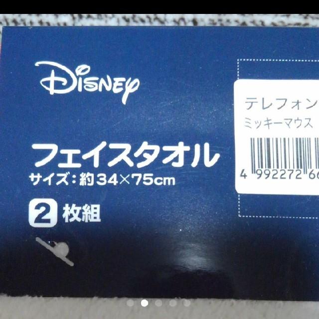 Disney(ディズニー)のディズニー★フェイスタオル 2枚セット エンタメ/ホビーのアニメグッズ(タオル)の商品写真